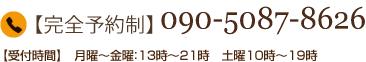 【完全予約制】03-6804-2349 【受付時間】 月曜~金曜:13時~21時 土曜10時~19時