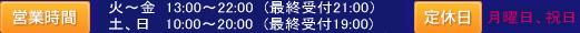 営業時間 月~金 13:00~21:00(最終受付20:00) 土 10:00~19:00(最終受付18:00) 定休日 毎週金曜日、日曜日、祝日