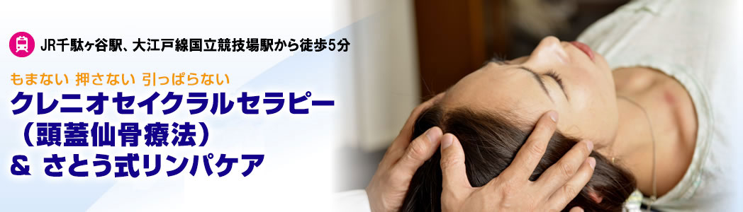 JR原宿駅徒歩1分。都内随一の確かな改善実績 心地よい手技とアロマの効果でリラックス 薬に頼らない、根本からの頭痛改善はじめてみませんか?