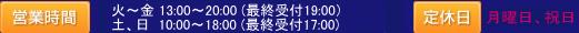 営業時間 火~金 13:00~20:00 (最終受付19:00)土、日  10:00~18:00 (最終受付17:00) 定休日 毎週金曜日、日曜日、祝日